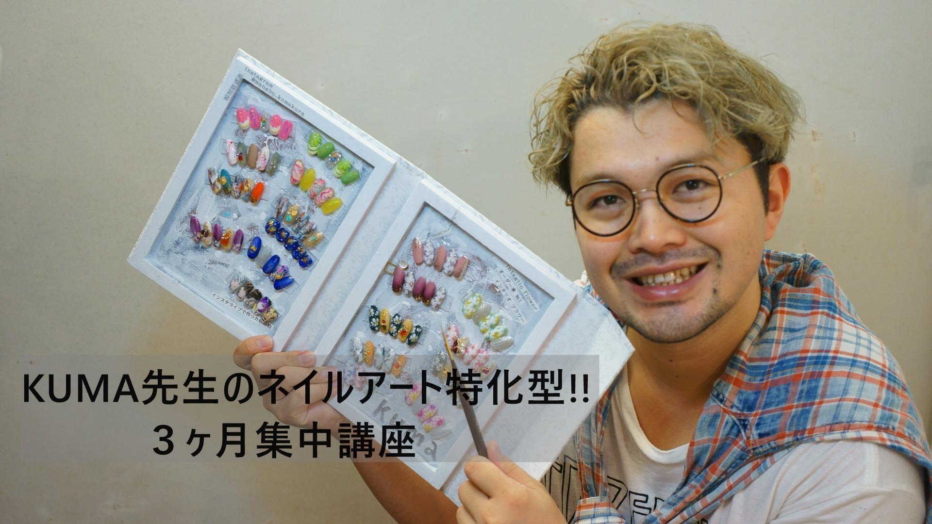 【3ヶ月限定サロン】KUMA先生のネイルアート特化型‼3ヶ月集中講座