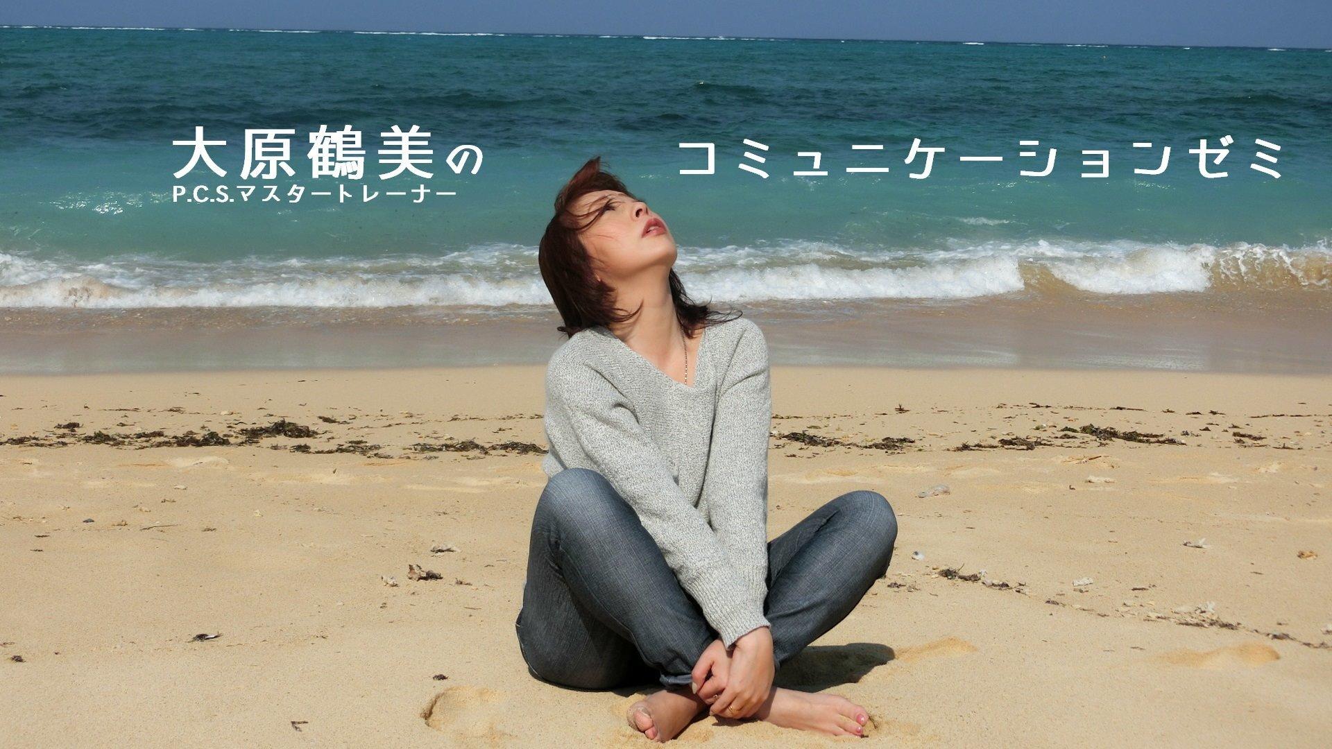 大原 鶴美 - 大原鶴美のコミュニケーションゼミ - DMM オンラインサロン