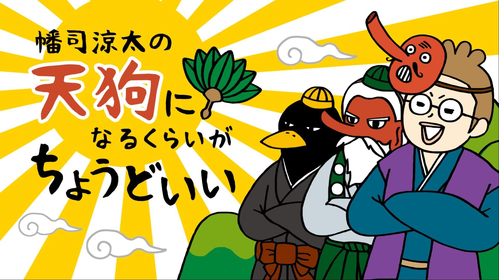 幡司涼太の「天狗になるくらいがちょうどいい」