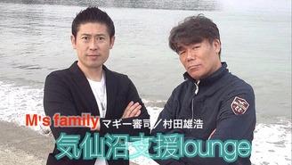 気仙沼支援lounge(熊本・九州も応援します!) マギー審司