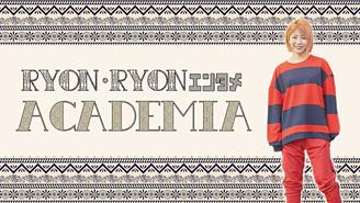 RYON・RYON エンタメ ACADEMIA RYON・RYON