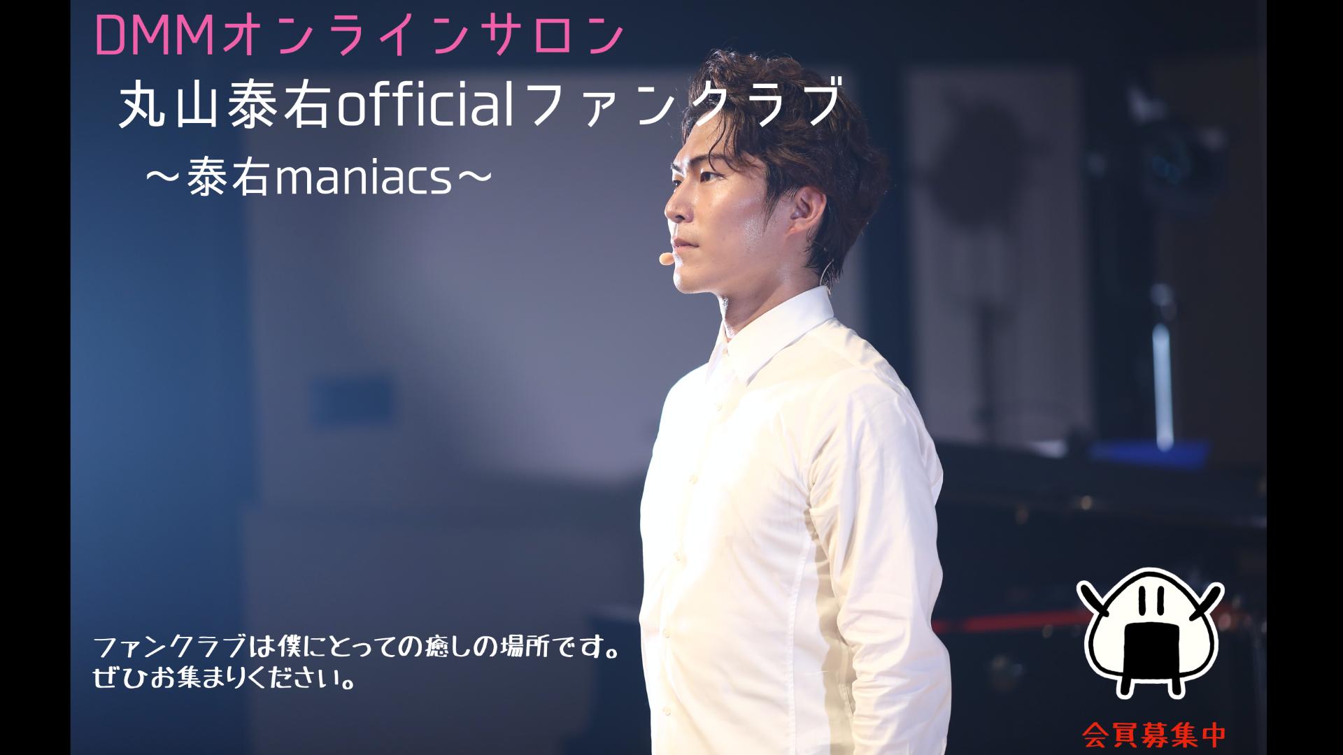 俳優丸山泰右ファンクラブ TaisukeManiacs