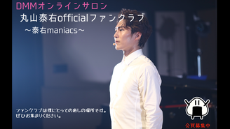 俳優丸山泰右ファンクラブ TaisukeManiacs 丸山泰右(マルヤマ タイスケ)
