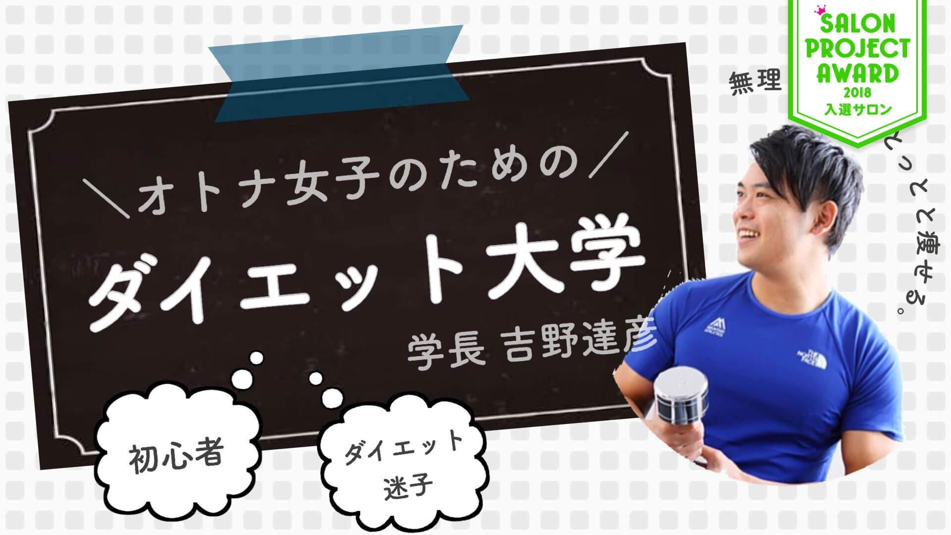 吉野 達彦 - オトナ女子のためのダイエット大学 - DMM オンラインサロン