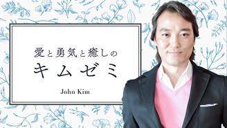 愛と勇気と癒しのキムゼミ John Kim(ジョン・キム)
