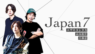JAPAN7 エザキヨシタカ・高木裕介・小林忠