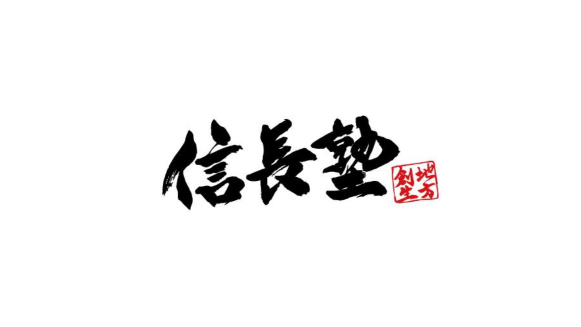 信長塾〜今話題の『地方創生』ビジネスを一緒に始めてみませんか?〜