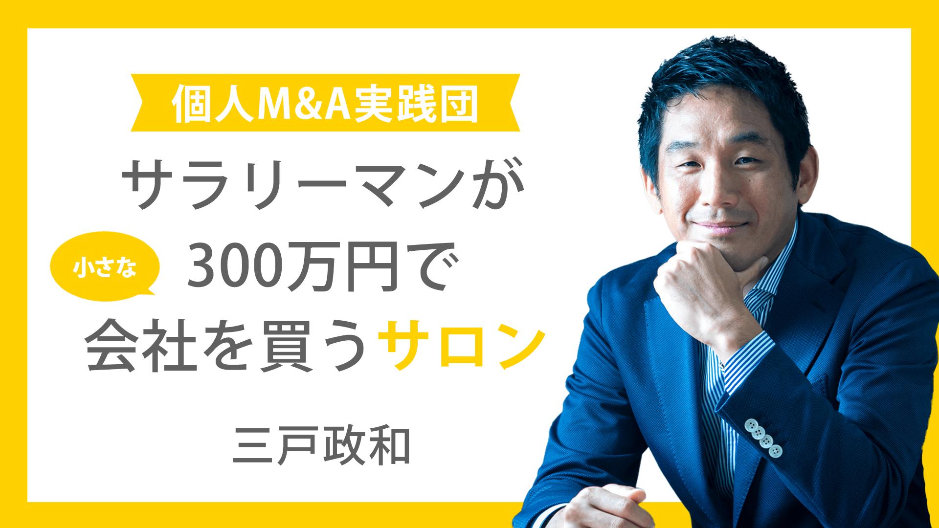 サラリーマンが300万円で小さな会社を買うサロン