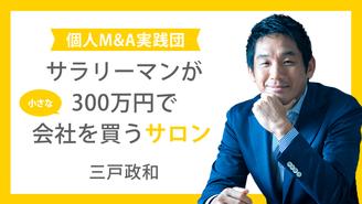 サラリーマンが300万円で小さな会社を買うサロン 三戸政和