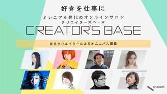 CREATOR'S BASE|7ヶ月期間限定サロン 株式会社テレビ朝日