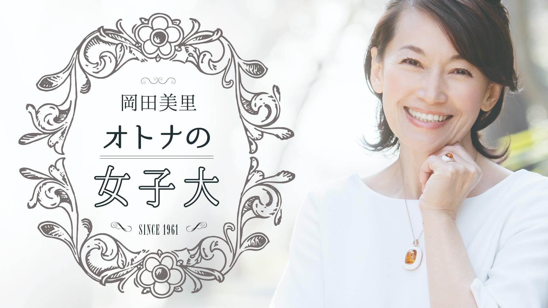 岡田美里 オトナの女子大