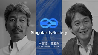 Singularity Society 中島聡