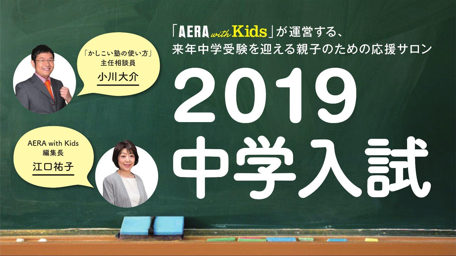 AERA with Kids サロン「2019年中学入試」