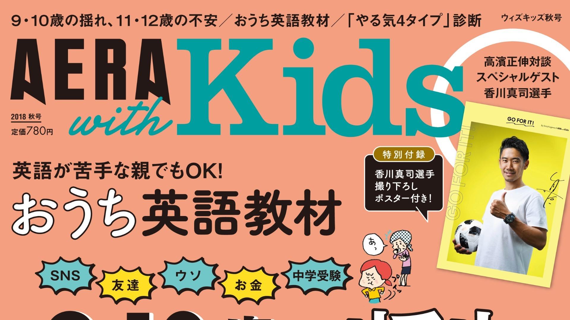 小川大介&AERA with Kids