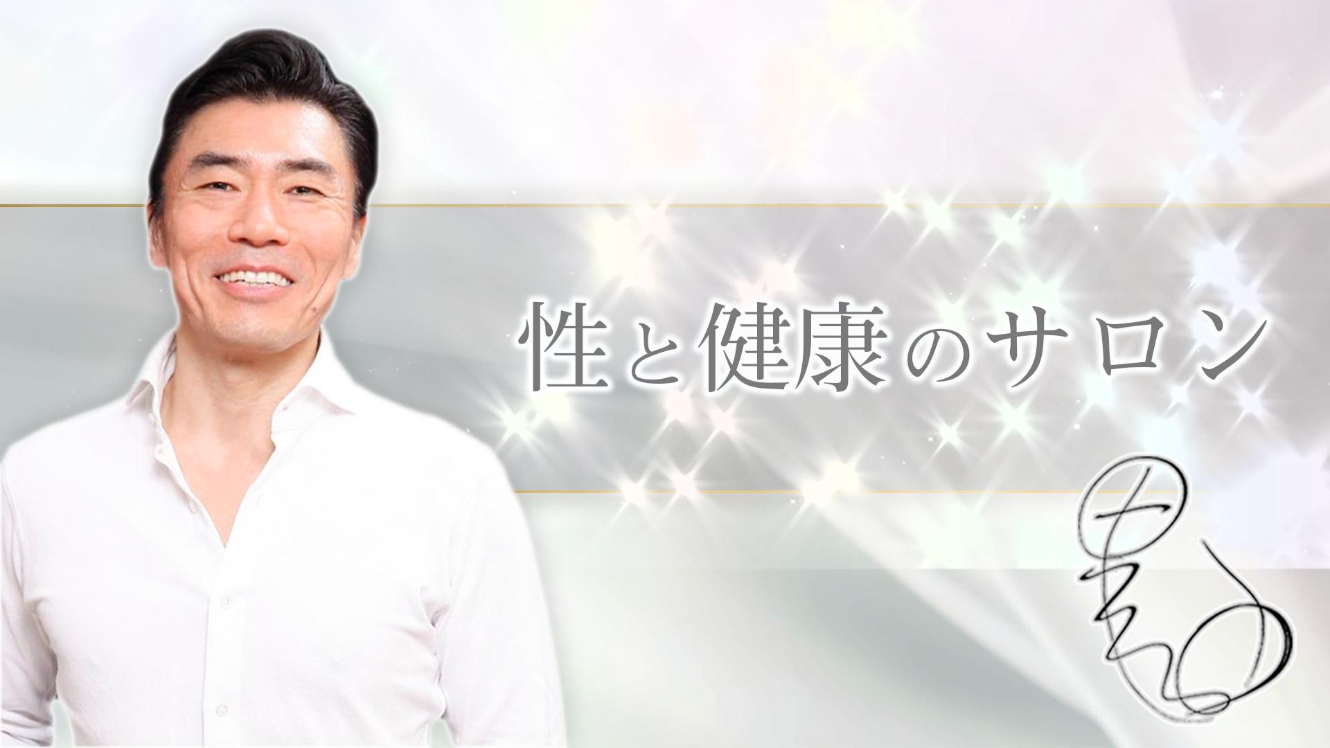 田淵 正浩 - 性と健康のサロン - DMM オンラインサロン