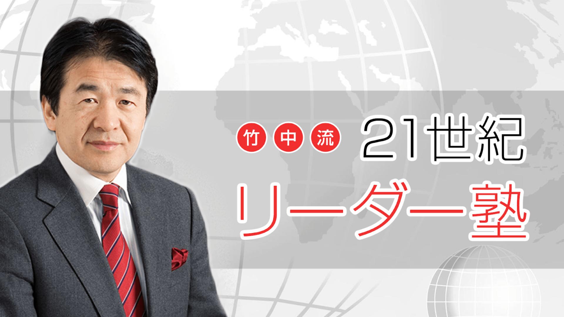 竹中 平蔵 - 竹中流21世紀リーダー塾 - DMM オンラインサロン