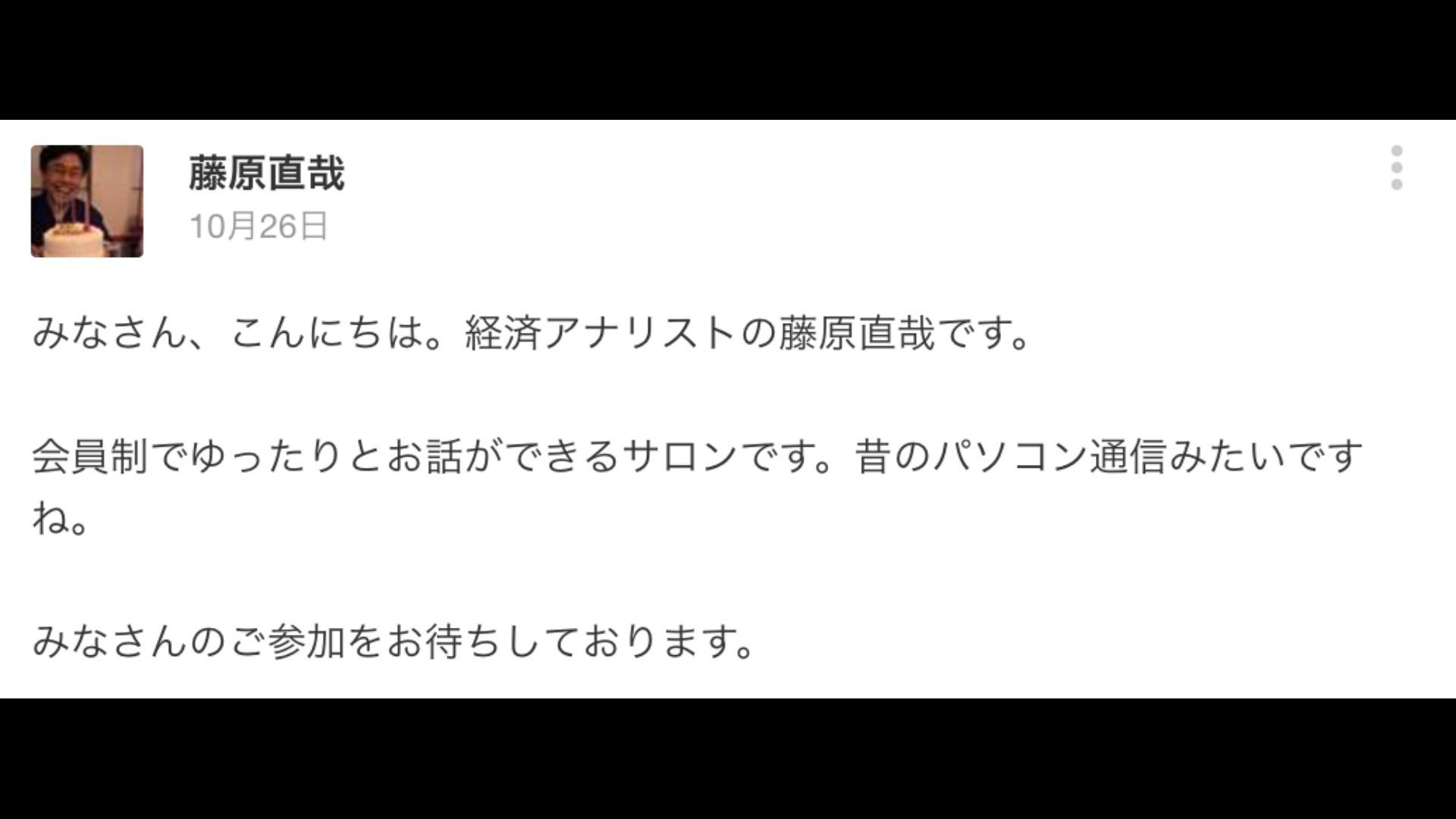 藤原直哉/ふじわら なおや