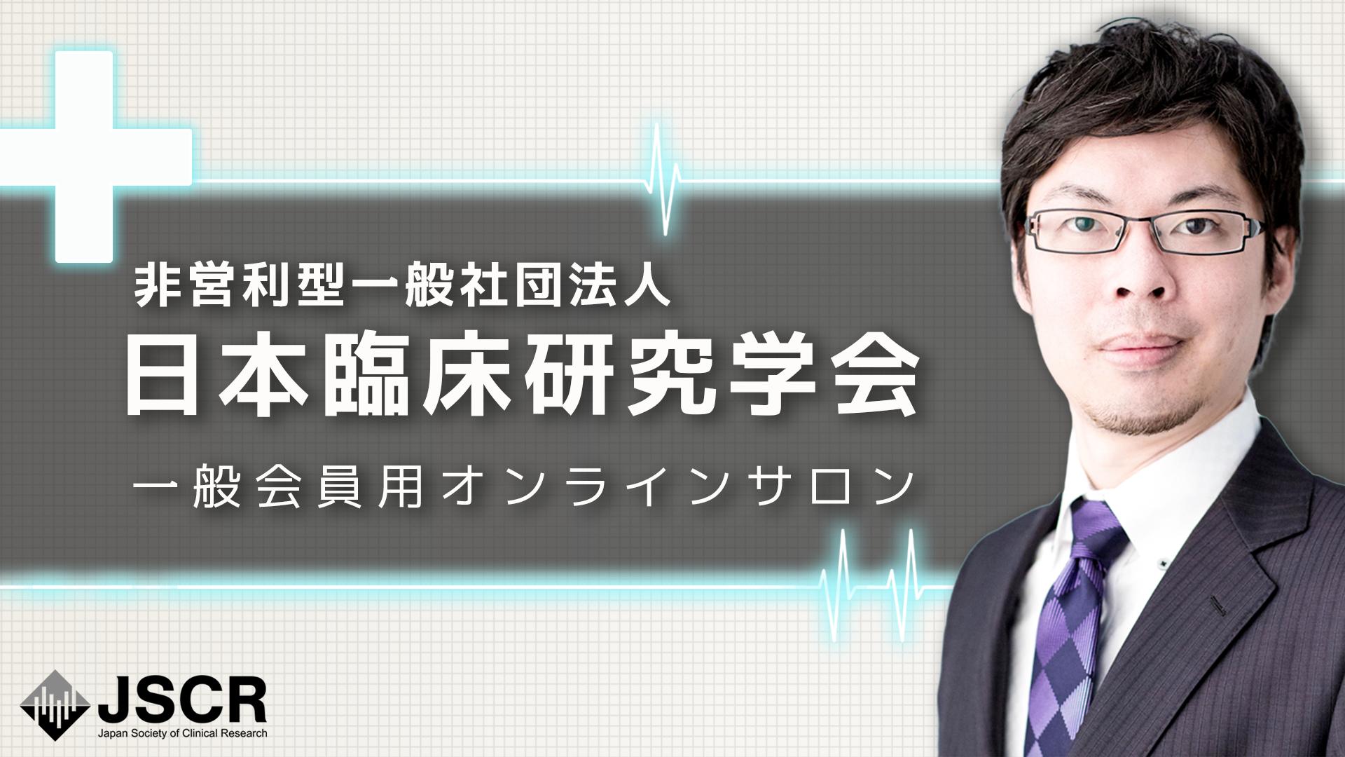非営利型一般社団法人日本臨床研究学会 一般会員用オンラインサロン