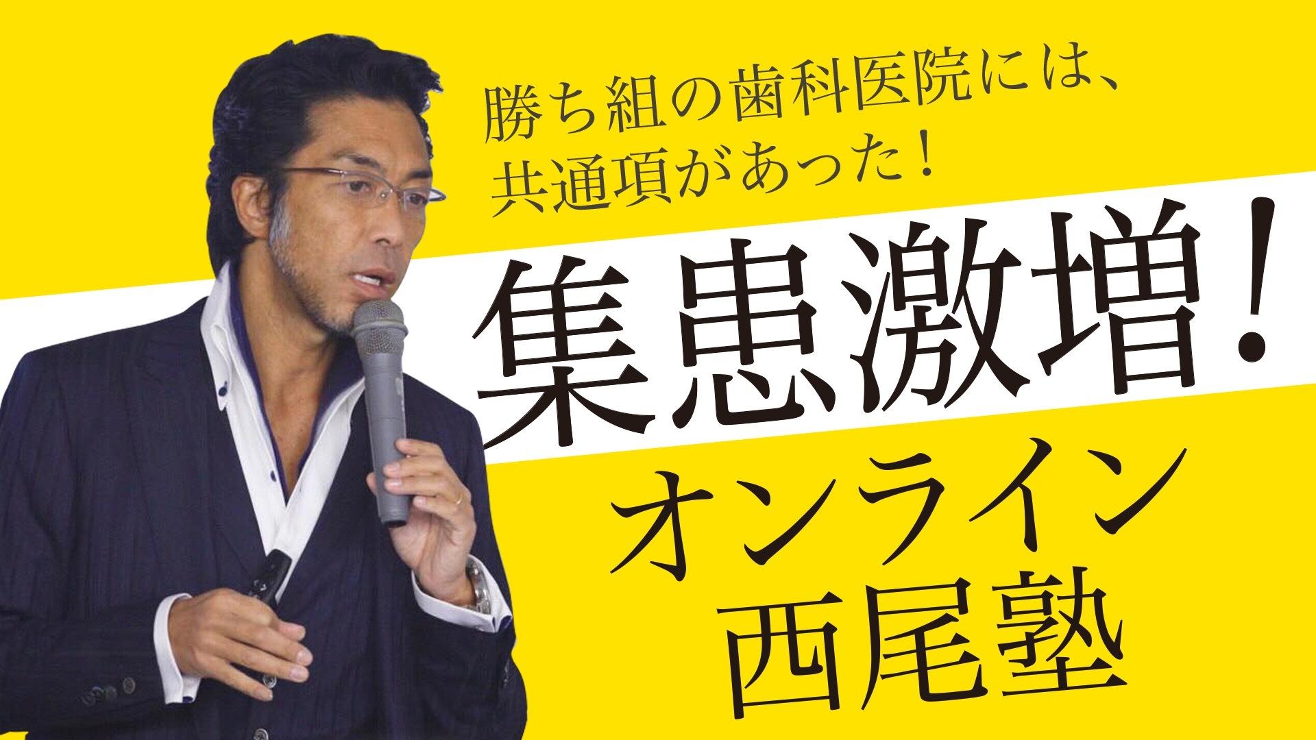 集患激増!オンライン西尾塾