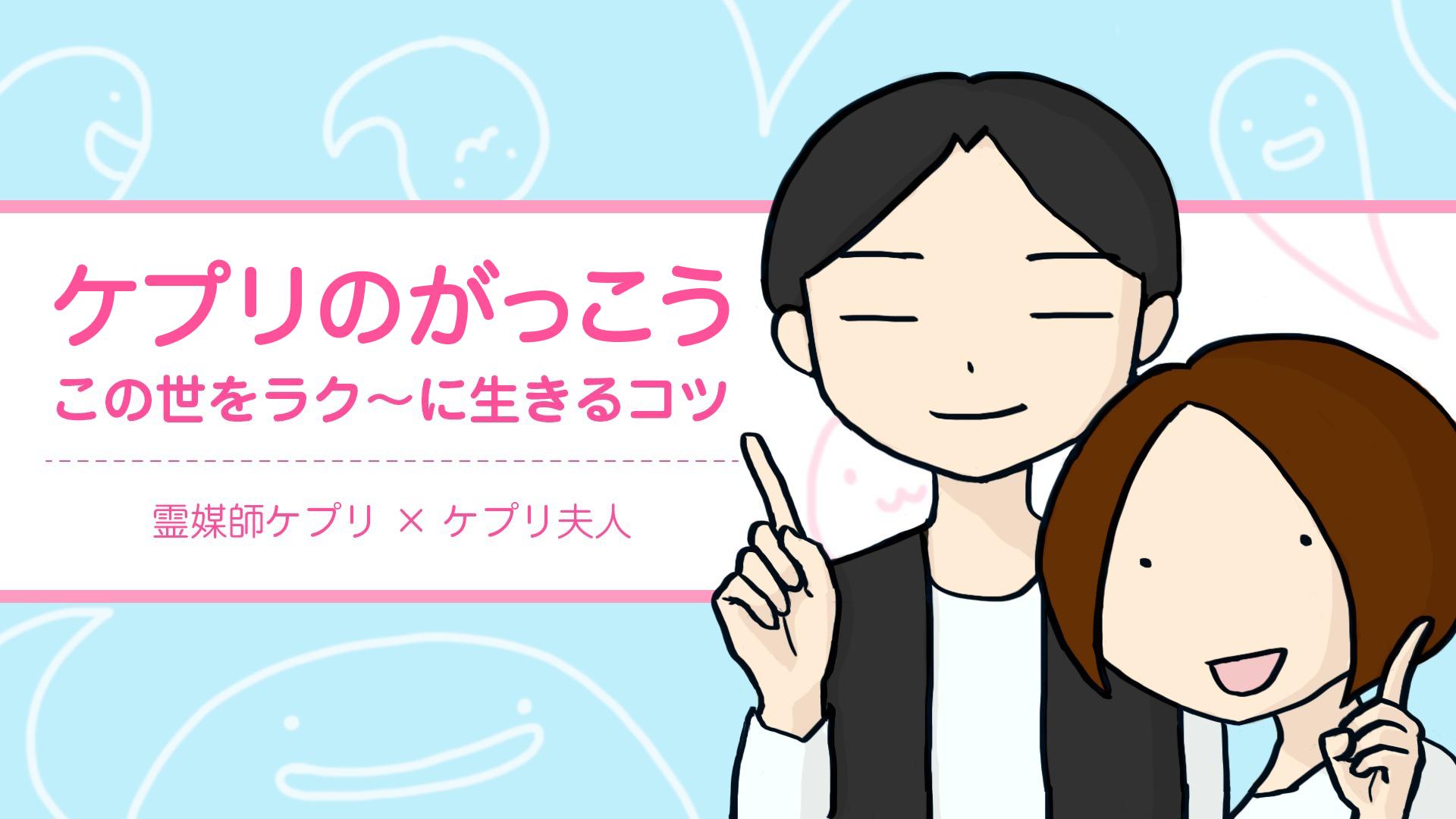 ケプリ・ケプリ夫人 - ケプリのがっこう〜この世をラクーに生きるコツ〜 - DMM オンラインサロン