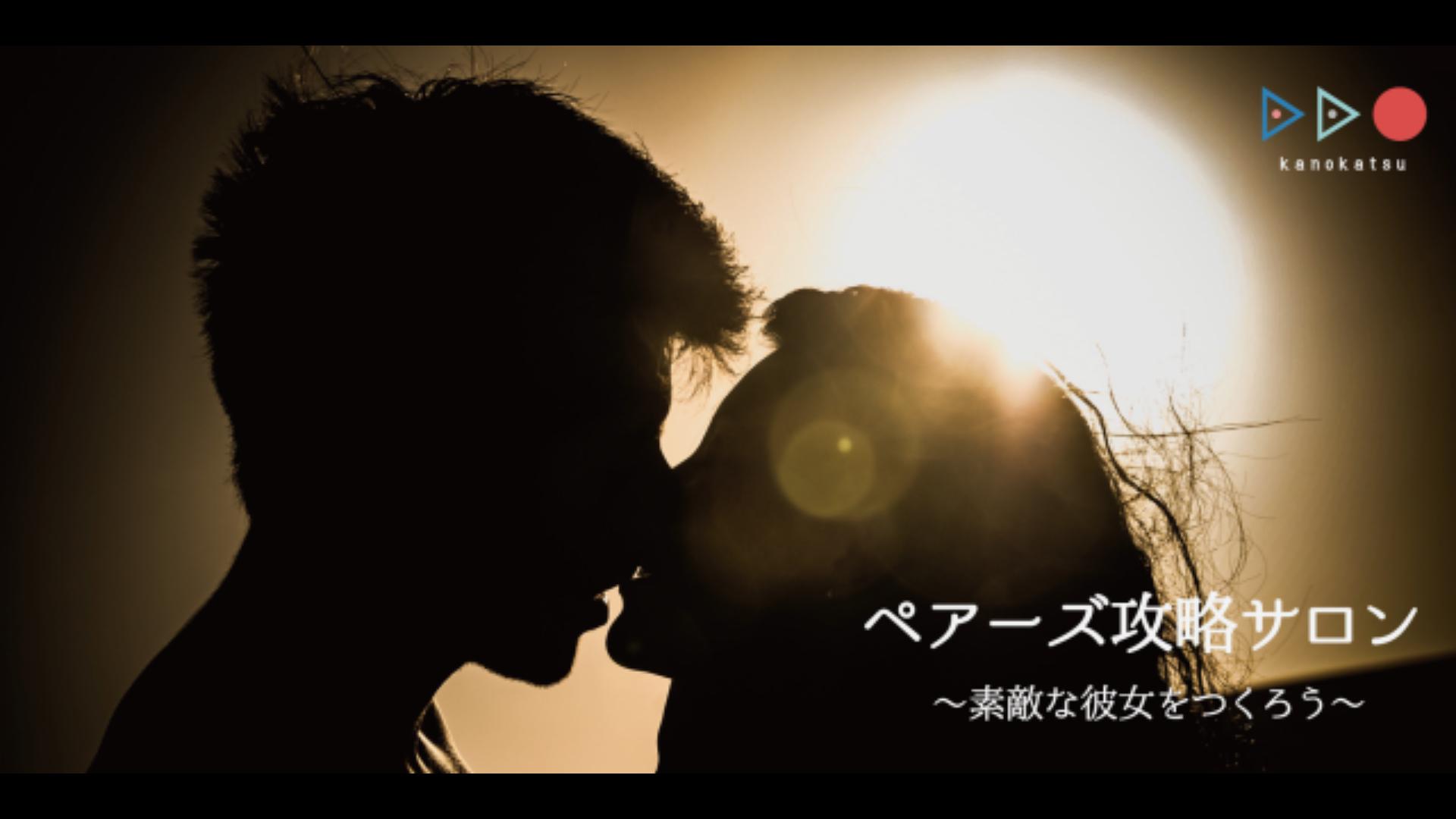 マッチングアプリ攻略サロン/カノカツ〜ペアーズで彼女を作ろう〜By藤原