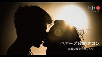 マッチングアプリ攻略サロン/カノカツ〜ペアーズで彼女を作ろう〜By藤原 カノカツ