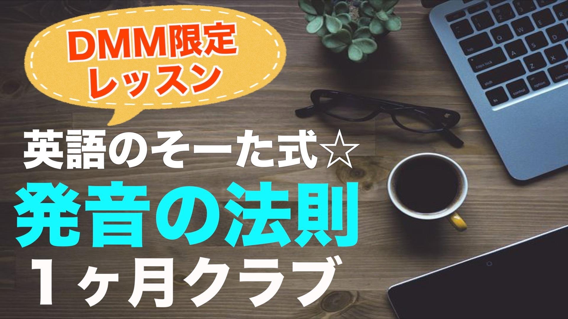 英語のそーた - 英語のそーた式☆発音の法則☆1ヶ月クラブ - DMM オンラインサロン