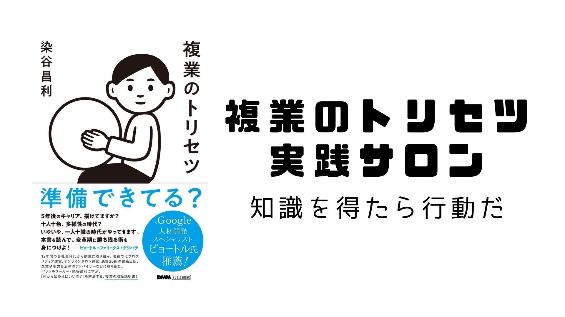 染谷昌利 - 『複業のトリセツ』実践サロン(一般プラン) - DMM オンラインサロン