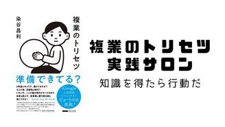 『複業のトリセツ』実践サロン(一般プラン) 染谷昌利
