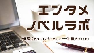 エンタメノベルラボ ライトノベル作法研究所管理人うっぴー /小説家・瀬川コウ