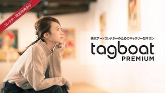 タグボート・プレミアム 徳光 健治