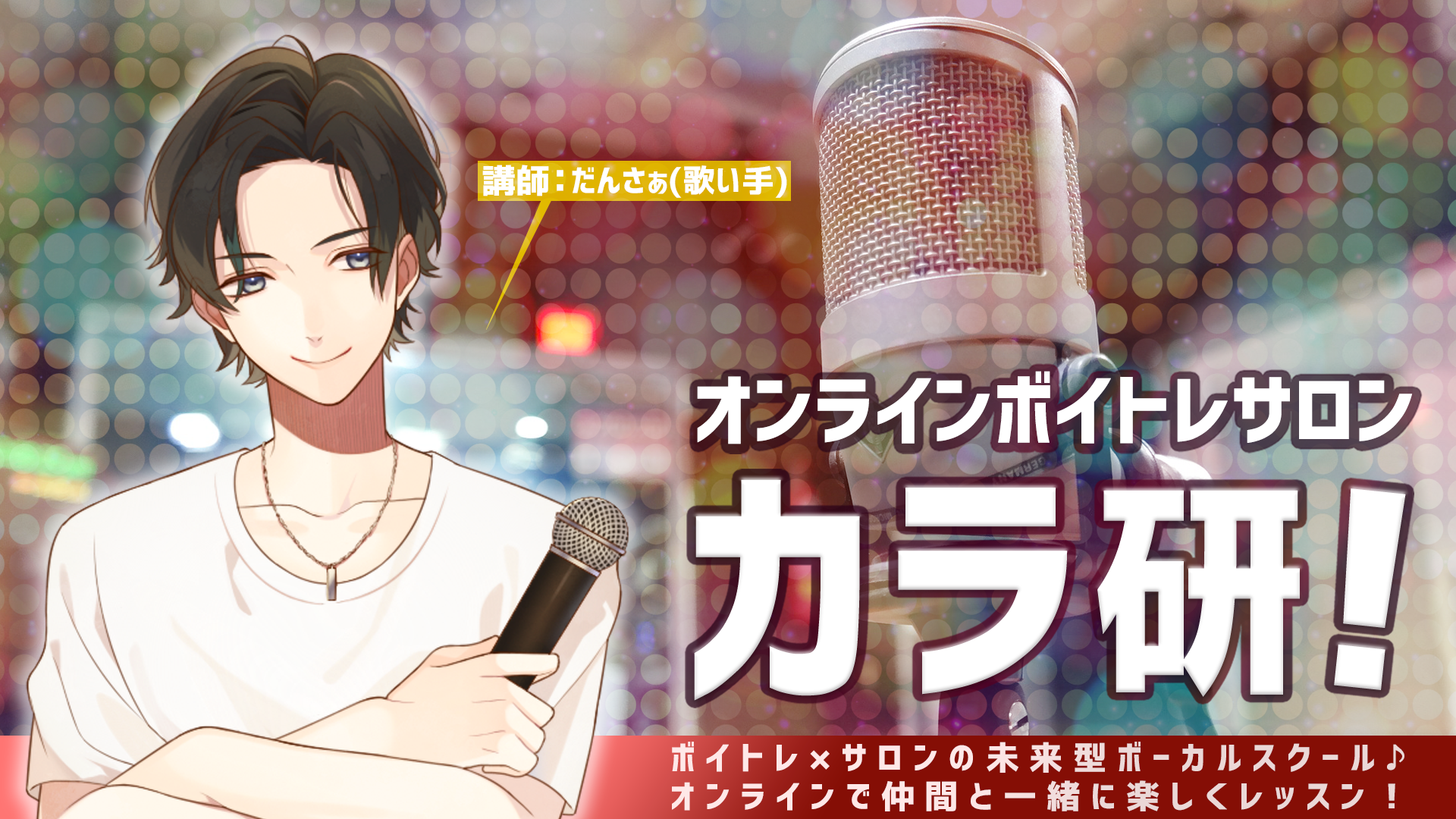 オンラインボイトレサロン 「カラ研!」