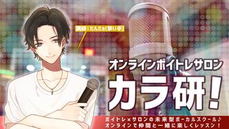 オンラインボイトレサロン 「カラ研!」 だんさー(歌い手YouTuber)
