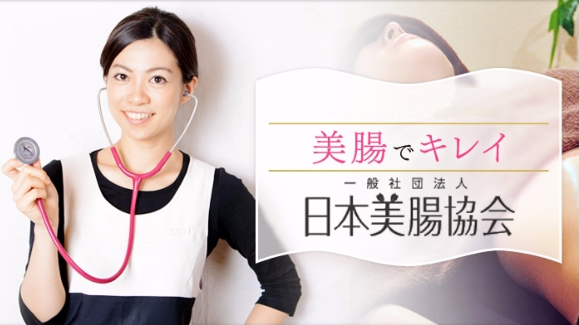 小野咲 - 日本美腸協会 - DMM オンラインサロン