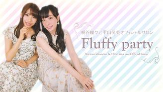 桐谷蝶々と平山笑美のオフィシャルサロン ~Fluffy party~ 桐谷蝶々 / 平山笑美