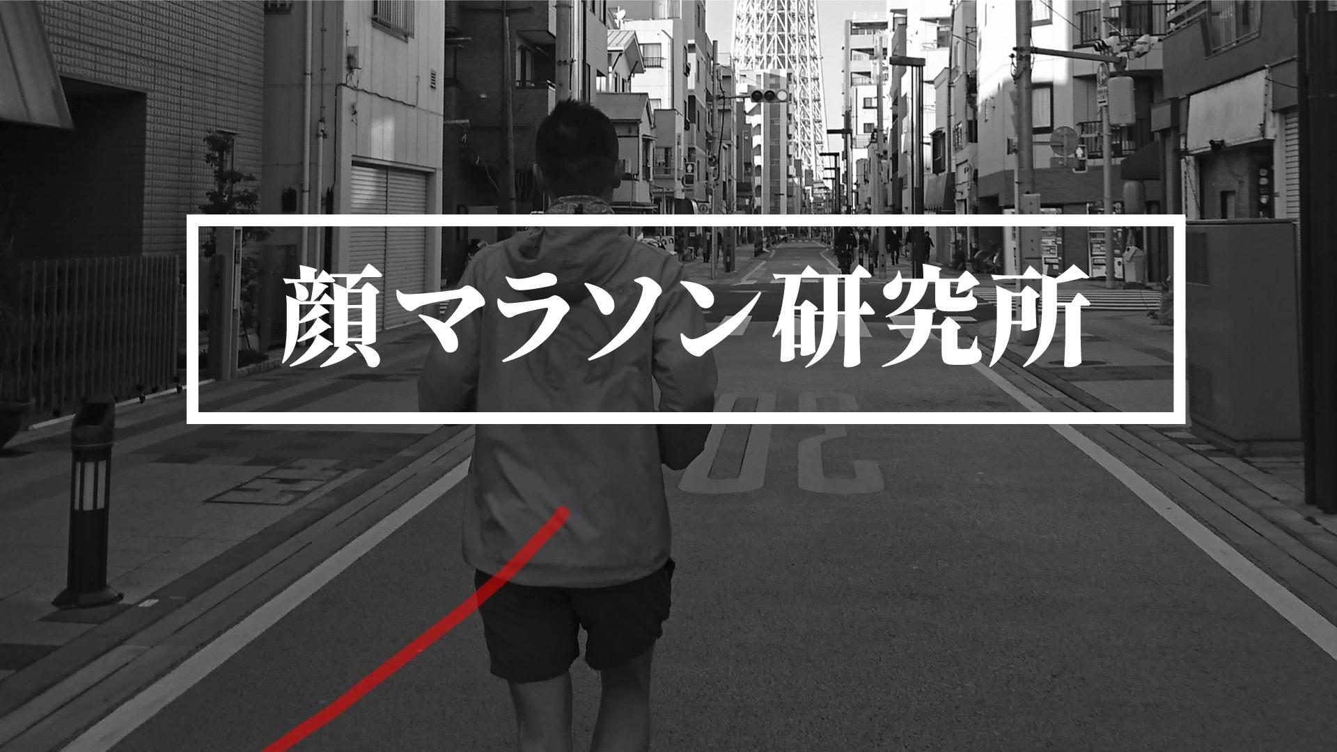顔マラソンオンラインサロン
