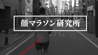 顔マラソン研究所 浜元信行