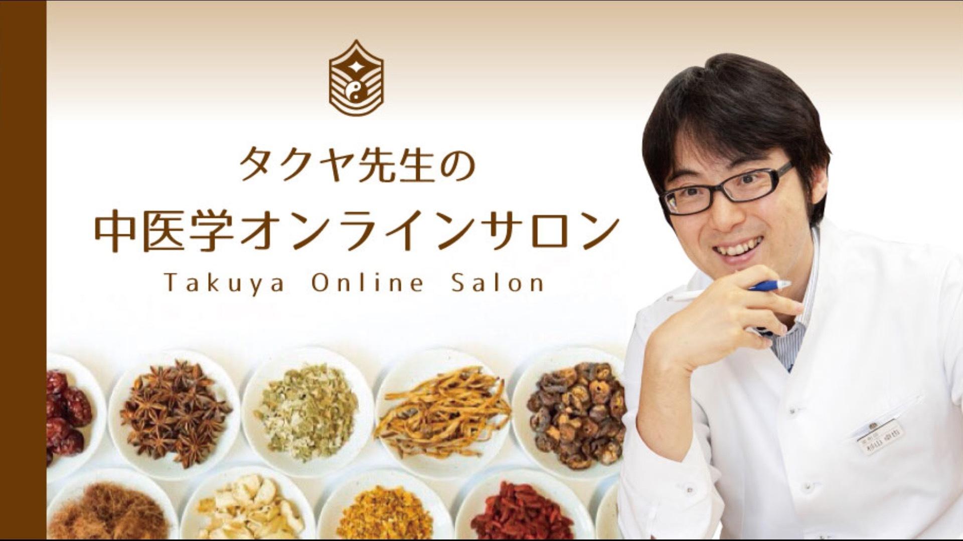 タクヤ先生の中医学オンラインサロン