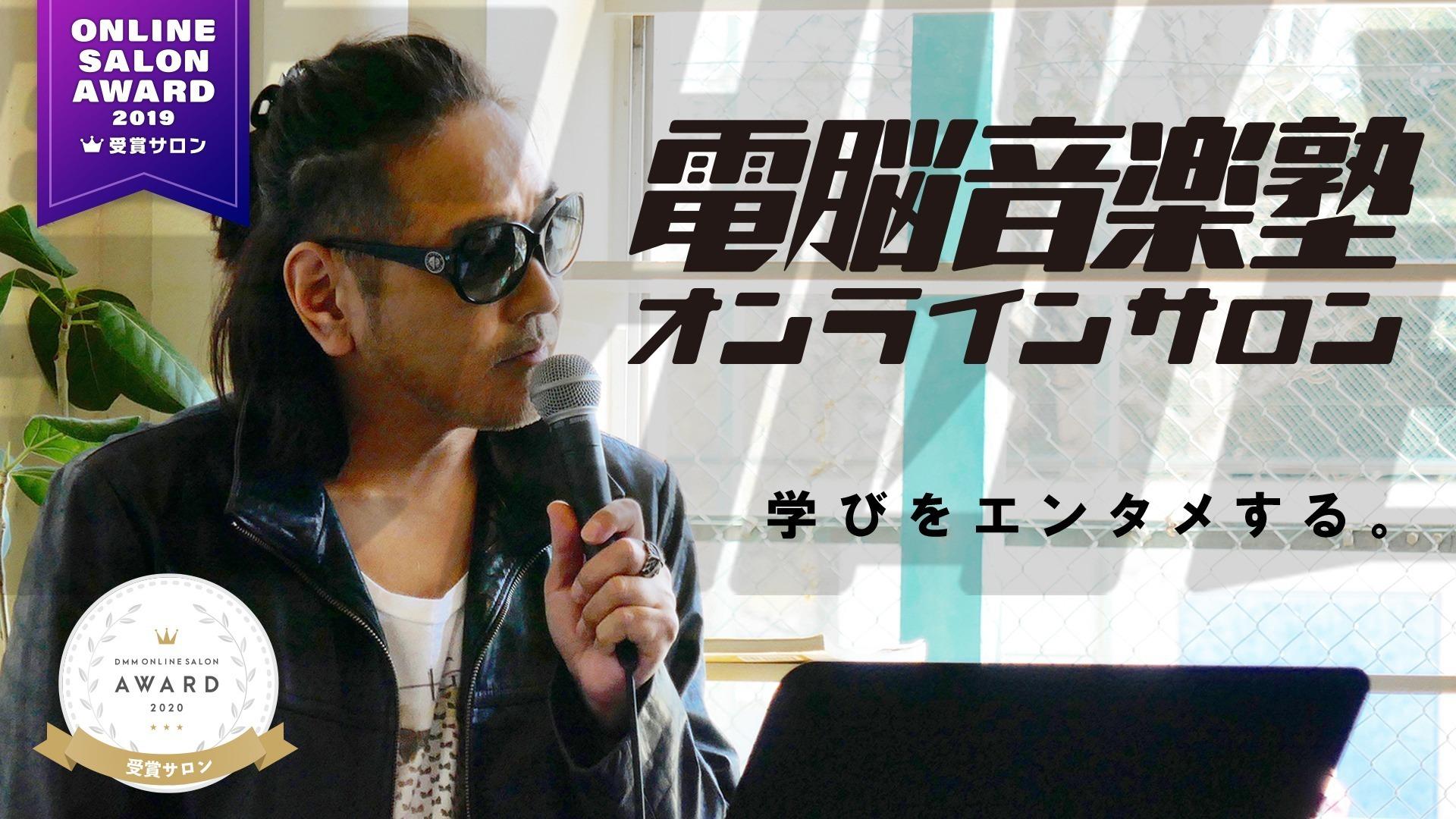 Produced by PiNX RECORDS inc. - 電脳音楽塾オンラインサロン - DMM オンラインサロン