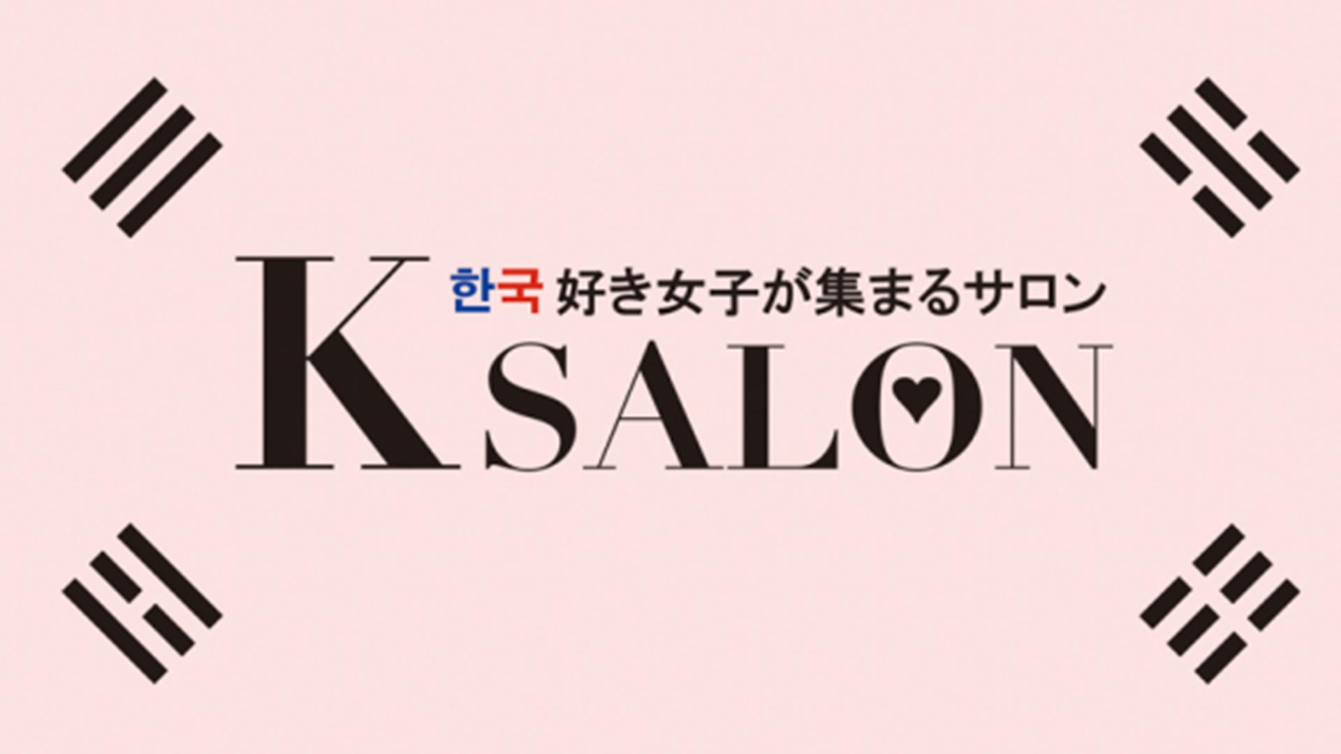 韓国好き女子が集まるサロン K SALON