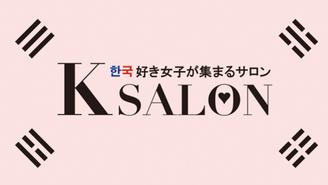 韓国好き女子が集まるサロン K SALON YUKANA/NACO