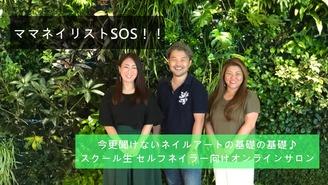 ママネイリストSOS‼︎ 今更聞けないネイルアートの基礎の基礎♪ Mayuko/KUMA/Kanae