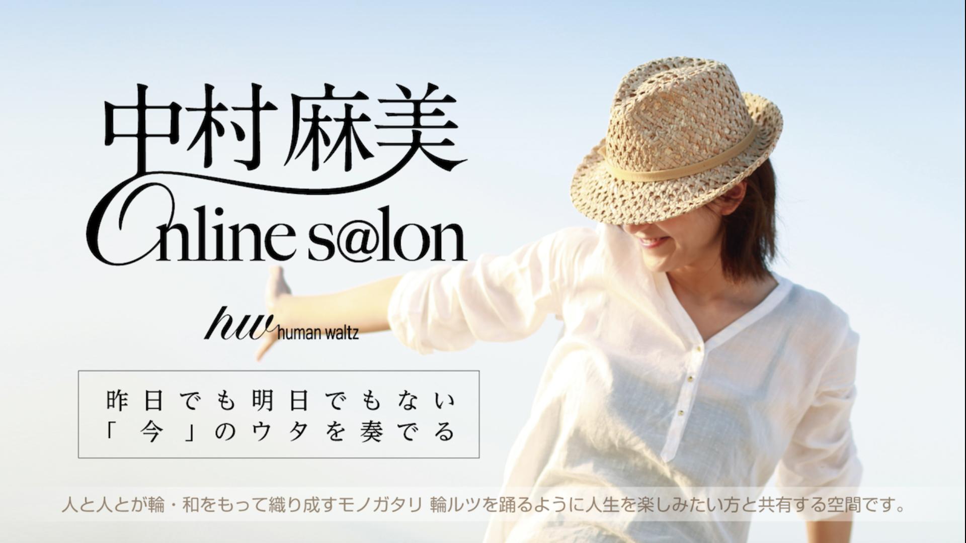 中村麻美Online salon