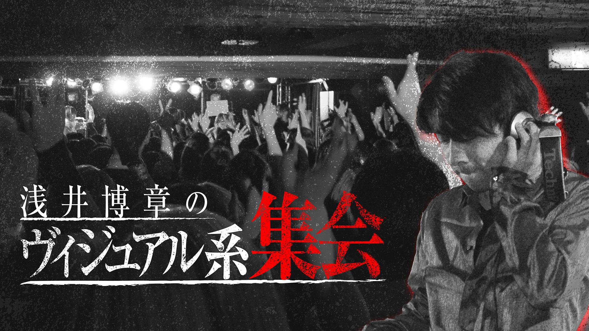 浅井博章 - 浅井博章のヴィジュアル系集会 - DMM オンラインサロン