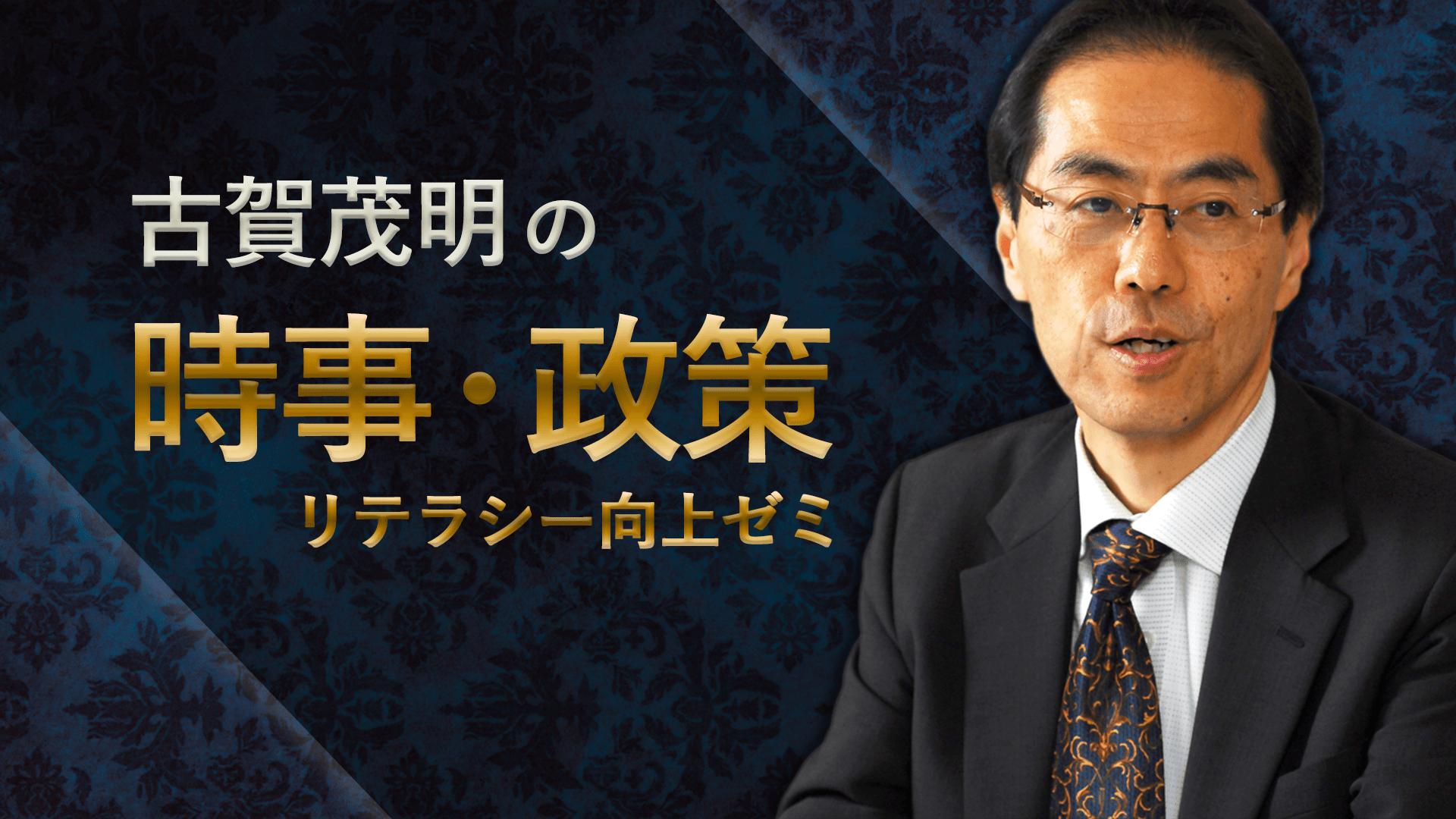 古賀茂明の時事・政策リテラシー向上ゼミ