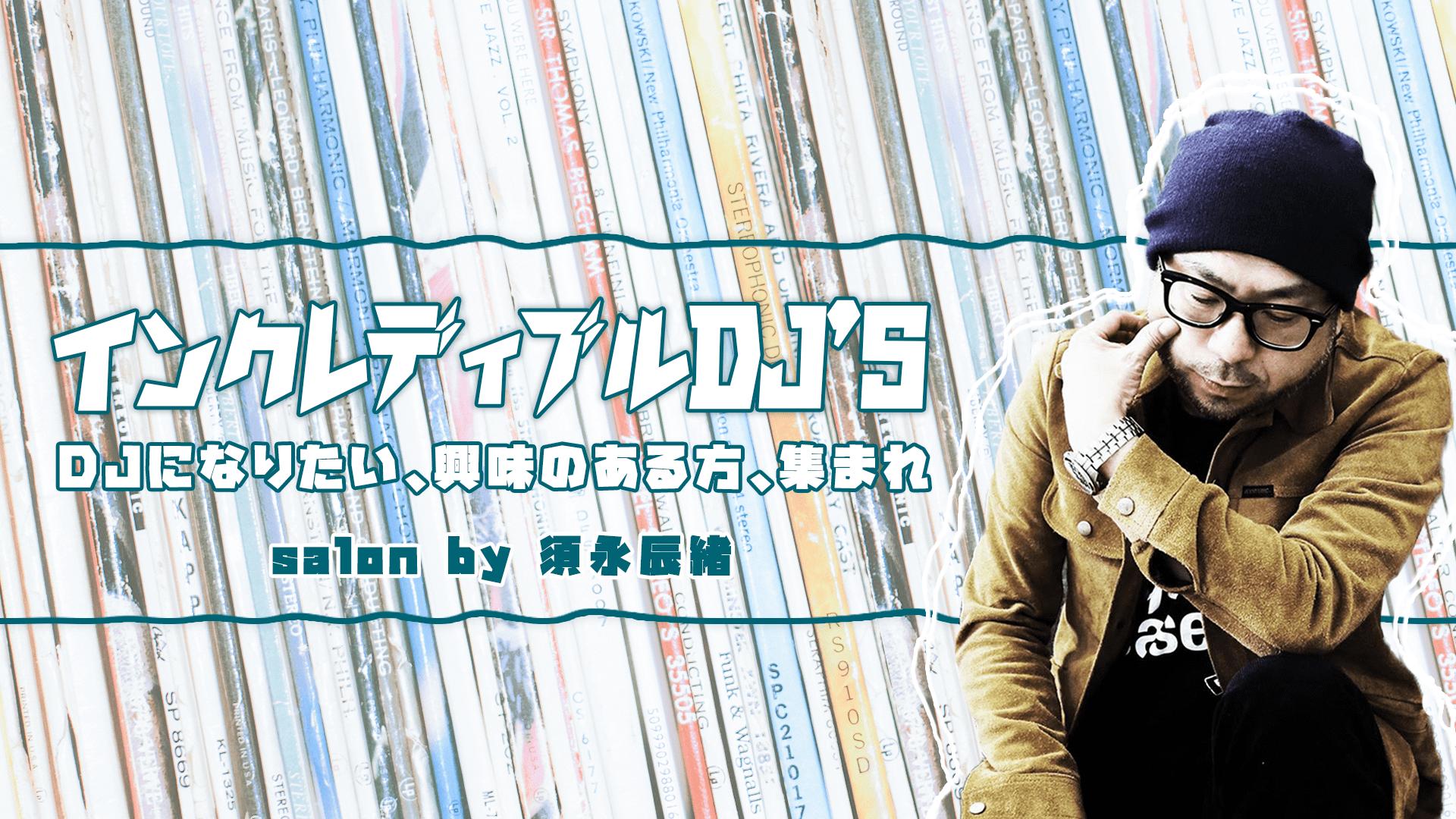 須永辰緒(Sunaga t experience) - インクレディブルDJ'S *DJになりたい、興味のある方、集まれ - DMM オンラインサロン