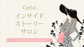 Cielのインサイドストーリーサロン ブログでは書けないとっておきの話 Ciel
