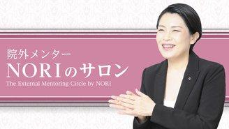 院外メンターNORIのサロン NORI(田中法子)