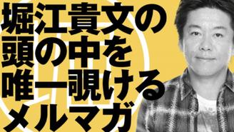 堀江貴文のブログでは言えない話(サロン版) 堀江貴文