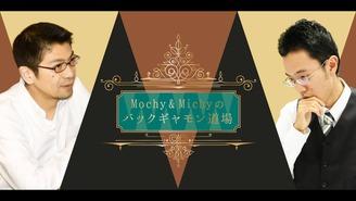 Mochy & Michyのバックギャモン道場 望月正行&景山充人